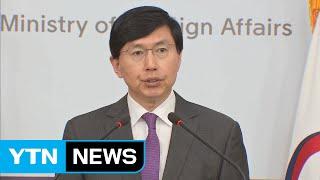 """""""위안부 재단 日 자금 출연 등 의견 교환&q…"""