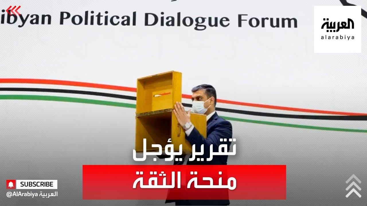 تقرير أممي عن -رشاوى التصويت- يؤجل منح الثقة للحكومة الليبية  - نشر قبل 3 ساعة