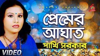 Pakhi Sarkar - Premer Aghat   প্রেমের আঘাত    Bicched Gaan   Bangla Video Song 2019   Music Audio