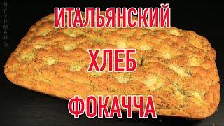 Фокачча с Сыром и Травами - Домашний Итальянский Хлеб. Вкус Средиземноморья!