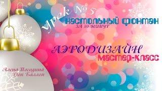 видео Аэродизайн своими руками