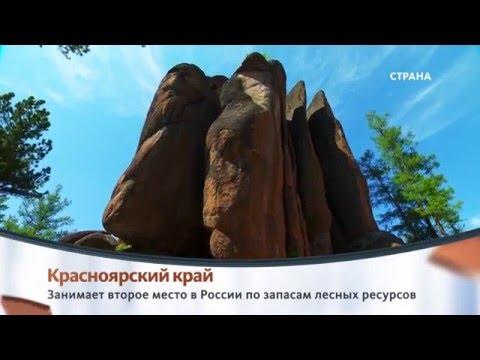 "Красноярский край | Регионы | Телеканал ""Страна"""