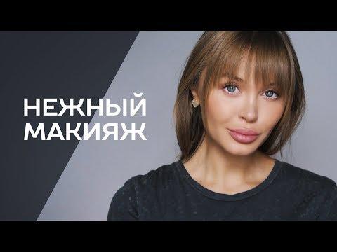 видео: Весенний нежный макияж / Kate Euphoria