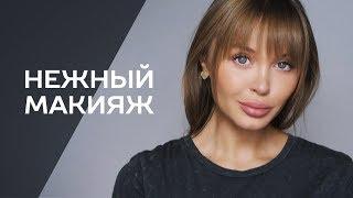 Весенний нежный макияж / Kate Euphoria