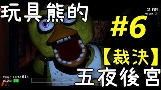 【恐怖GAME】玩具熊的五夜後宮 #6-我不是牙醫啊!【裁決】