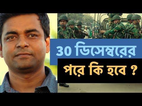 30 ডিসেম্বরের পরে কি? I Shahed Alam I Bangladesh Vote I 30 December Vote I