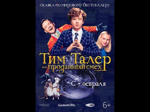 Фильм Тим Талер, или Проданный смех (2019) - трейлер на русском языке