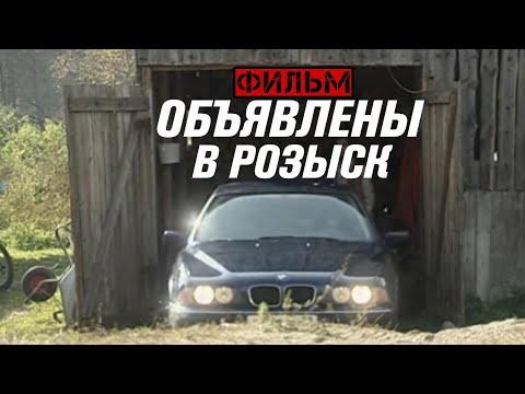 """КРУТОЙ БОЕВИК! """"Объявлены в розыск"""" (Жестокость и справедливость) Русские детективы, боевики"""
