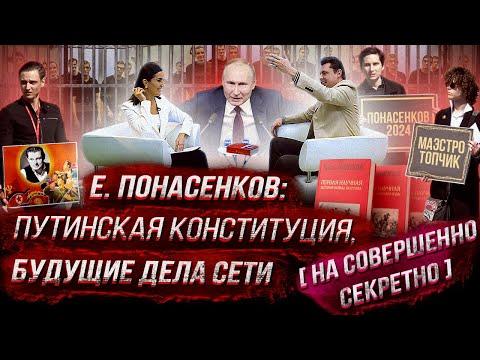 Е. Понасенков: путинская конституция, будущие дела Сети (на Совершенно секретно)