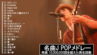 名曲J POPメドレー 日本の最高の歌メドレー 邦楽 10,000,000回を超えた再生回数 ランキング 名曲 メドレ 2020/05 vol.03