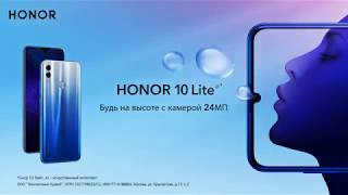 Встречай Honor 10 Lite в России!