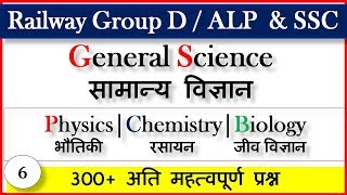 General Science 6 सामान्य विज्ञान for Railway rrb alp group d competitive exams in hindi
