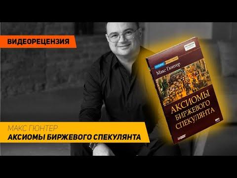 [Видеорецензия] Артем Черепанов: Макс Гюнтер – Аксиомы биржевого спекулянта