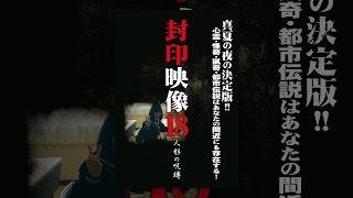 封印映像18 人形の呪縛 thumbnail