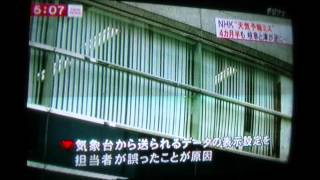 NHK名古屋放送局が気象予報を誤表示していたことが分かりました。 NHKに...