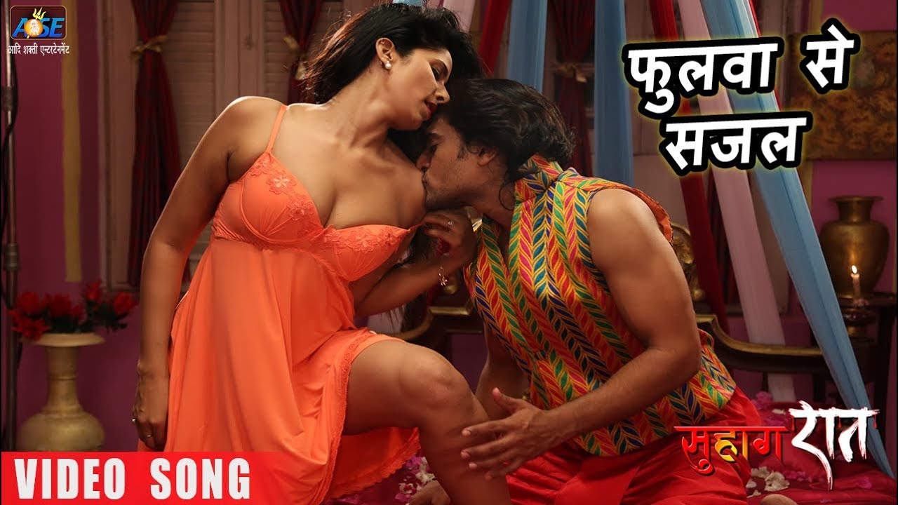 Namit Tiwari Aur Poonam Dubey NEW Romantic Song - Fulawa Se Sajal | Suhaagraat | Bhojpuri song 2019