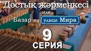 «Базар на улице Мира» 9 серия / «Достық жәрмеңкесі» 9 серия