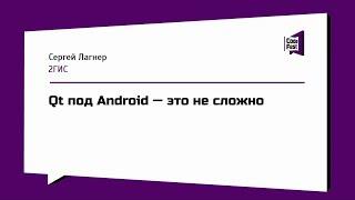 #Mobile, Сергей Лагнер, Qt под Android — это не сложно