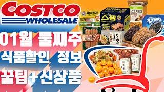 코스트코 1월 둘째주 주말 식품 할인정보! 가공 냉장 …