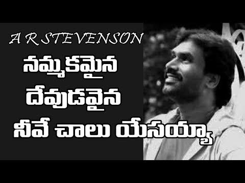 A R STEVENSON| నమ్మకమైన దేవుడవైన| Telugu christian songs