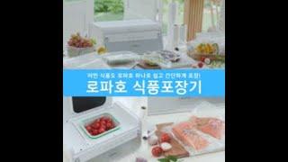 20200122 로파호 식품포장기 멀티 종합인포모셜 n…