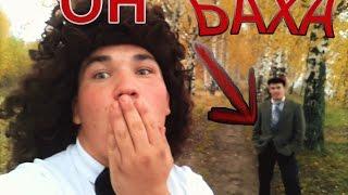 Если че , я БАХА ! (parody)