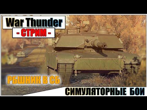 War Thunder - СИМУЛЯТОРНЫЕ БОИ