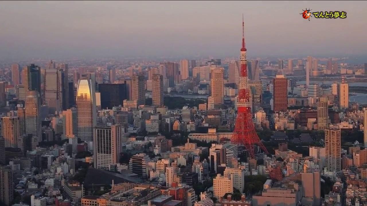 東京 の 灯 よ いつまでも