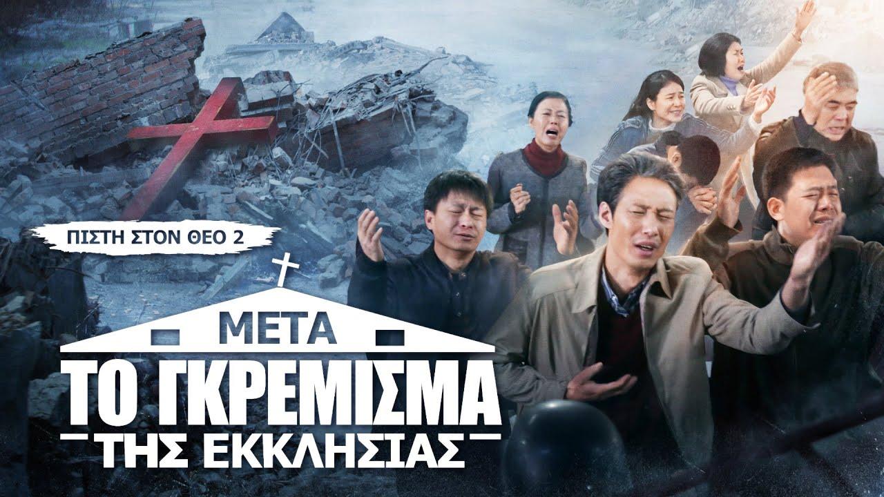 Θρησκευτική ταινία «ΠΙΣΤΗ ΣΤΟΝ ΘΕΟ 2 - ΜΕΤΑ ΤΟ ΓΚΡΕΜΙΣΜΑ ΤΗΣ ΕΚΚΛΗΣΙΑΣ»