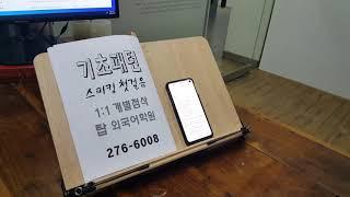 전주성인어학원 왕초보 통문장 MISS SOMEONE 발…