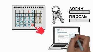 видео Личный кабинет налогоплательщика для физических