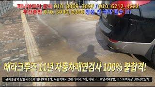[베라크루즈 11년] 자동차종합검사 매연 100% 불합…