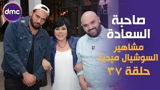 برنامج صاحبة السعادة - الحلقة الـ 37 الموسم الأول | مشاهير السوشيال ميديا | الحلقة كاملة