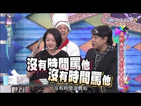 2016.01.04康熙來了 康熙再見! 告別美食大賞Ⅰ