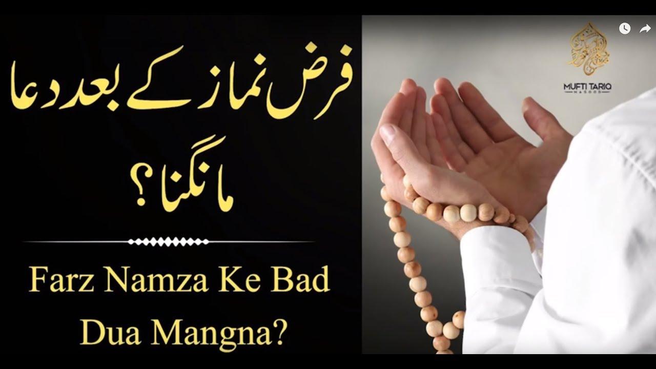 Farz Namaz Ke Bad Dua Mangna | Mufti Tariq Masood Sahib 1