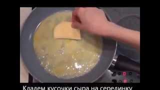 Как  быстро и вкусно приготовить завтрак  2 яйца, 2 кусочка сыра