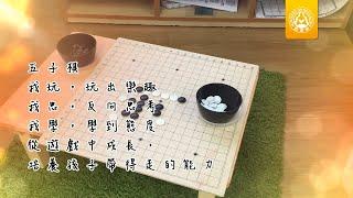 五子棋─我玩我思我學