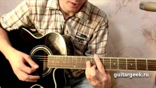 Как играть на гитаре Заира - Амирхан Масаев: видеоурок