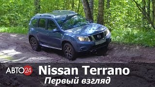 Nissan Terrano.  Первый взгляд.  Авто24