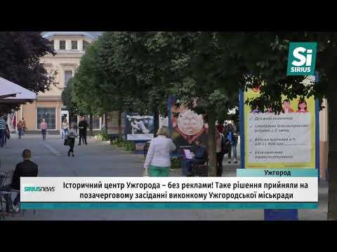 Історичний центр Ужгорода – без реклами!