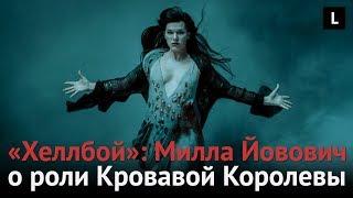 «Хеллбой»: Милла Йовович о роли Кровавой Королевы