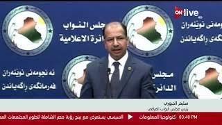 رئيس البرلمان العراقي: تمت معالجة مطالب إقليم كردستان ضمن الموازنة العامة