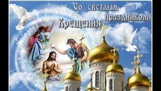 Красивое поздравление с Крещением Господним!  Beautiful congratulations on the Baptism of the Lord!