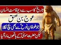 Story of OG the Giant / Og of bashan. Hindi & Urdu