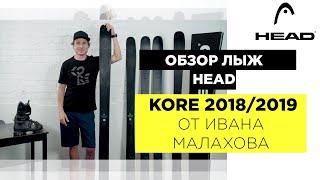 HEAD KORE 2018/2019 от Ивана Малахова. Обзор фрирайдовой коллекции горных лыж и горнолыжных ботинок.