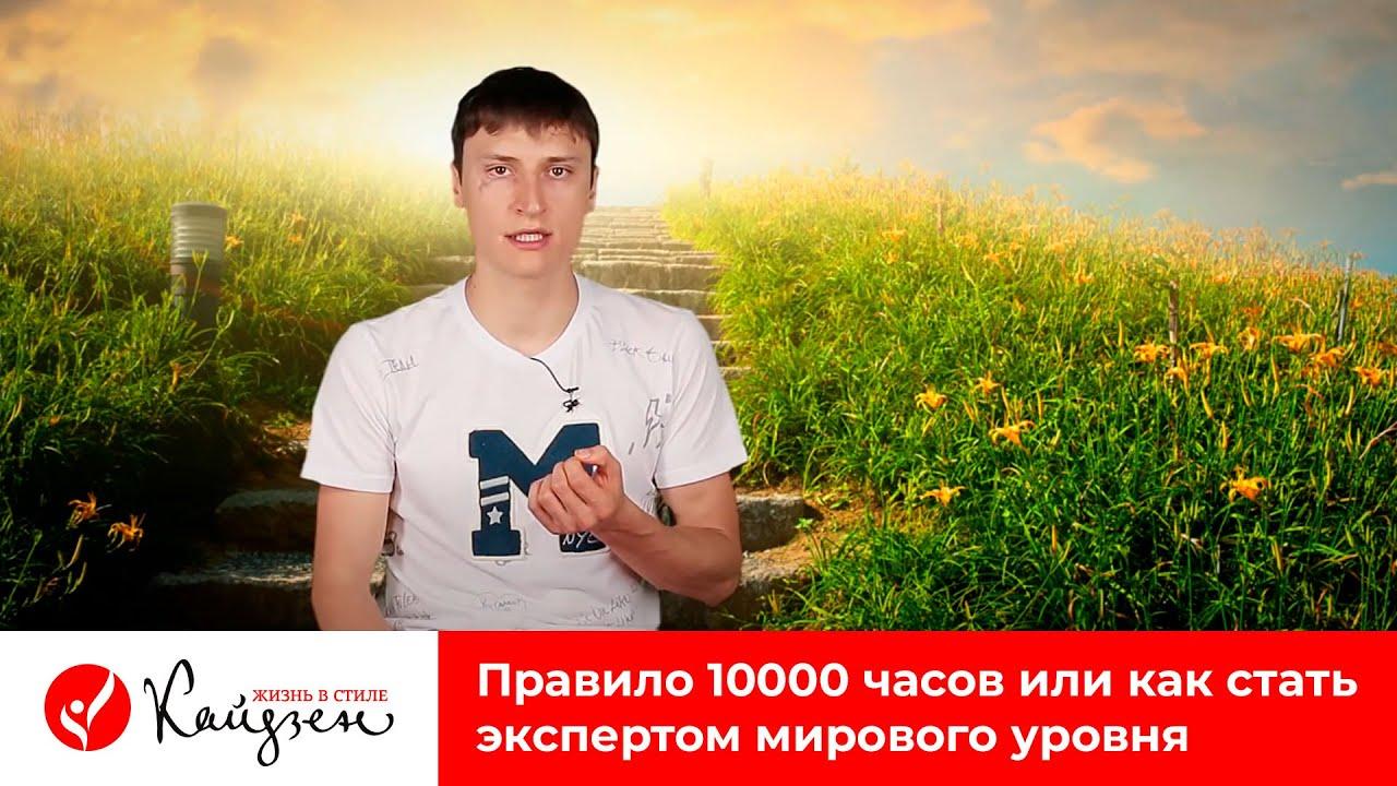 Евгений Попов | Правило 10000 часов или как стать экспертом мирового уровня