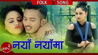 New Lok Dohori 2075 | Naya Naya Ma - Rajkumar Baniya & Gita Century Ft. Karishma Dhakal & Rajkumar
