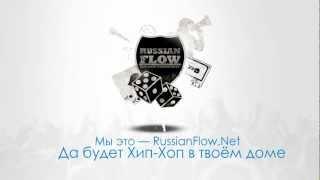 Хип-Хоп в твоём доме | RussianFlow.Net