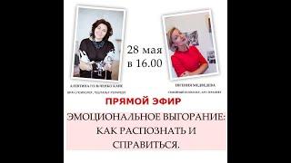 03 06 20 Эмоциональное выгорание как распознать и справится Евгения Медведева и Алевтина Кайё
