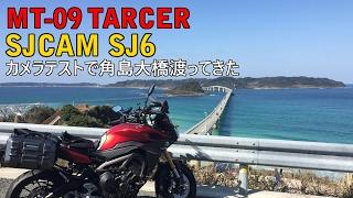 MT-09 TRACERでSJ6カメラテストで角島大橋を渡ってきた